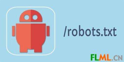robots.txt怎么写 robots.txt写法及作用