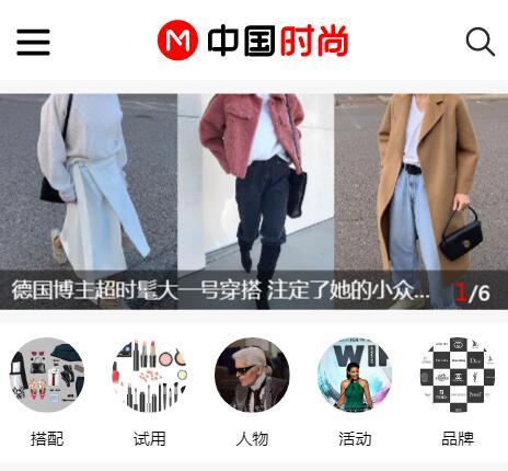 中国时尚网