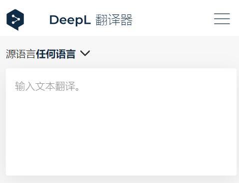 DeepL翻译器